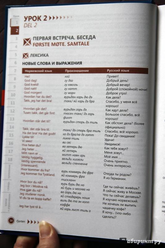 запись читать на норвежском языке для начинающих палочки