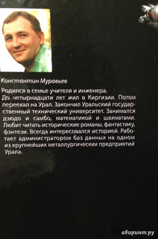 КОНСТАНТИН МУРАВЬЁВ ПОЗЫВНОЙ ТЕХНАРЬ СКАЧАТЬ БЕСПЛАТНО