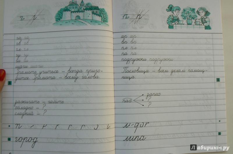 Иллюстрация 2 из 4 для Русский язык. Чистописание. 3 класс ...