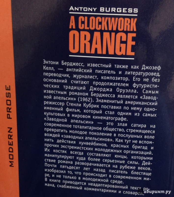 an analysis of the abuse of power within a clockwork orange a book by anthony burgess Anita sarkeesian makes videos looking at she doesn't call kubrick or burgess because a clockwork orange is no because the structure of power within the.