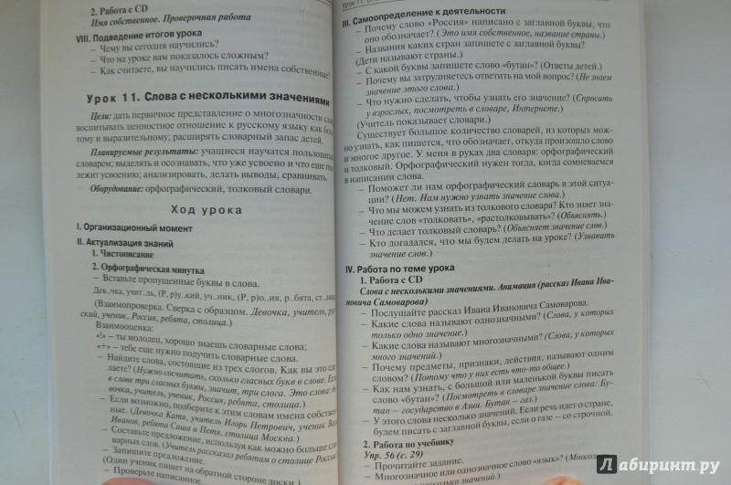 ПОУРОЧНЫЕ ПЛАНЫ 2 КЛАСС РУССКИЙ ЯЗЫК ПЕРСПЕКТИВА ФГОС СКАЧАТЬ БЕСПЛАТНО