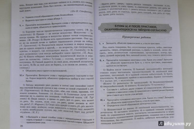 Иллюстрация из для Русский язык класс Контрольные и  Иллюстрация 2 из 9 для Русский язык 6 класс Контрольные и проверочные работы к