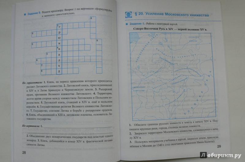 По 6 торкунова гдз класс история 1 часть россии