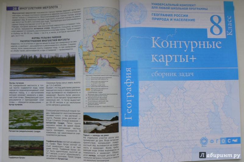 России гдз географии