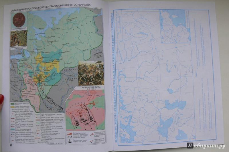 гдз по истории россии 6 класс атлас с комплектом контурных карт