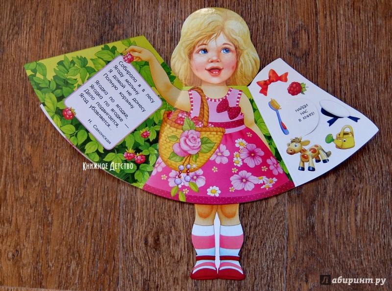 Иллюстрация 25 из 49 для Жили-были книжки. Кукла-книжка. Машенька | Лабиринт - книги. Источник: Ассол