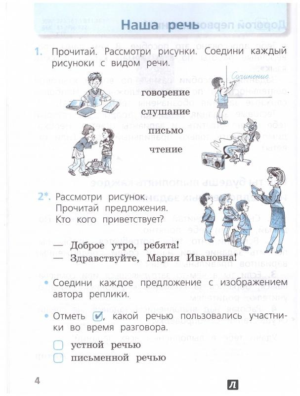 Решебник По Русскому Языку Проверочные Работы 4 Класс Канакина