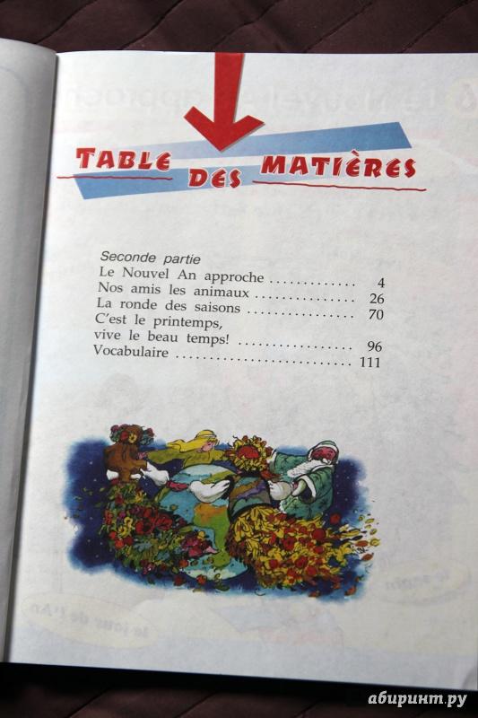 Гдз французский язык 3 класс касаткина