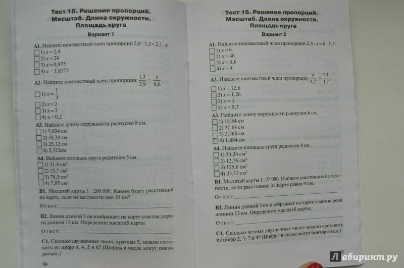 ГДЗ по биологии 7 класс тесты Гекалюк
