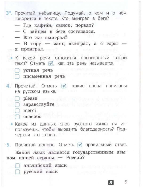 Языку 4 решебник канакина работы класс русскому по проверочные