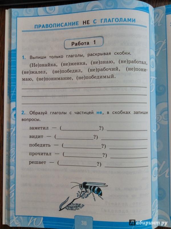 Гдз по русскому языку 3 класс для контрольных работ канакина