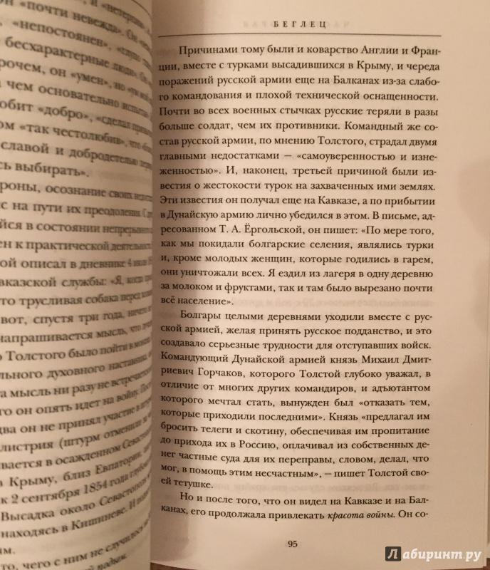 В году он пишет родным: перед этим он спас козленка, которого хотели зарезать казаки в ауле.