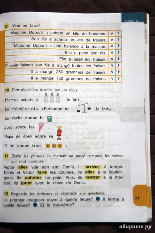класс ответы языку по гдз 2 французскому учебник 5 часть