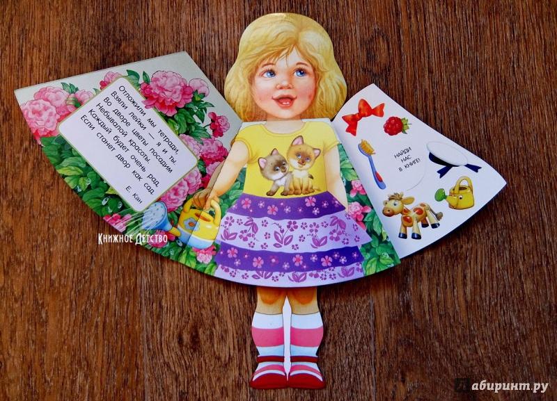Иллюстрация 28 из 49 для Жили-были книжки. Кукла-книжка. Машенька | Лабиринт - книги. Источник: Ассол