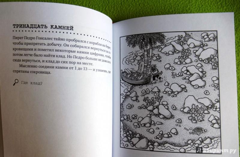 Иллюстрация 24 из 38 для По горячим следам. 50 детективных загадок (виммельбух) - Ганс Пресс | Лабиринт - книги. Источник: reader*s