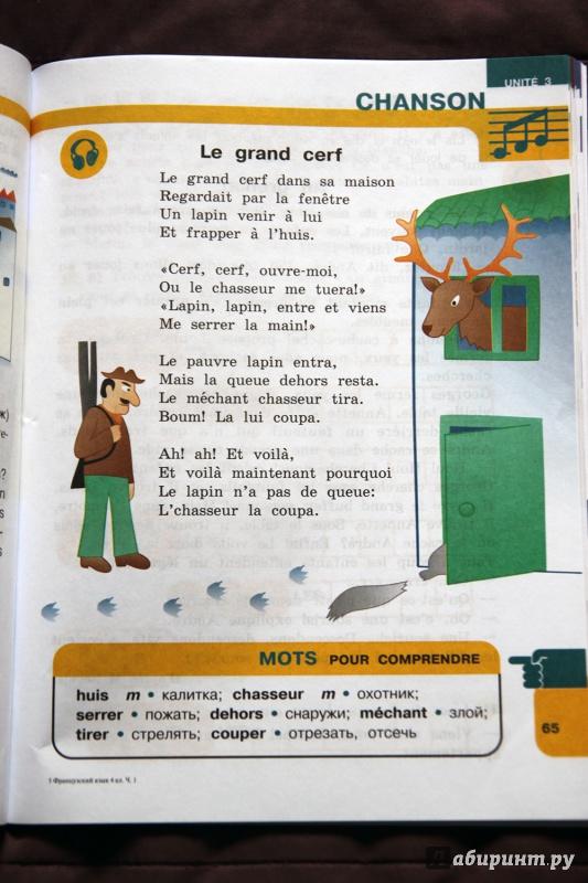 Французский язык 4 класс береговская 1 часть решебник