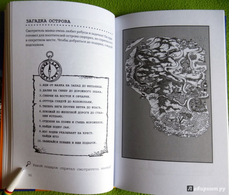 Иллюстрация 25 из 38 для По горячим следам. 50 детективных загадок (виммельбух) - Ганс Пресс | Лабиринт - книги. Источник: reader*s