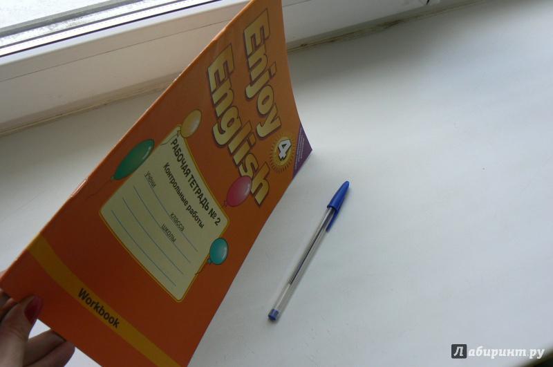 Иллюстрация из для enjoy english класс Рабочая тетрадь №  Иллюстрация 7 из 10 для enjoy english 4 класс Рабочая тетрадь №2 к