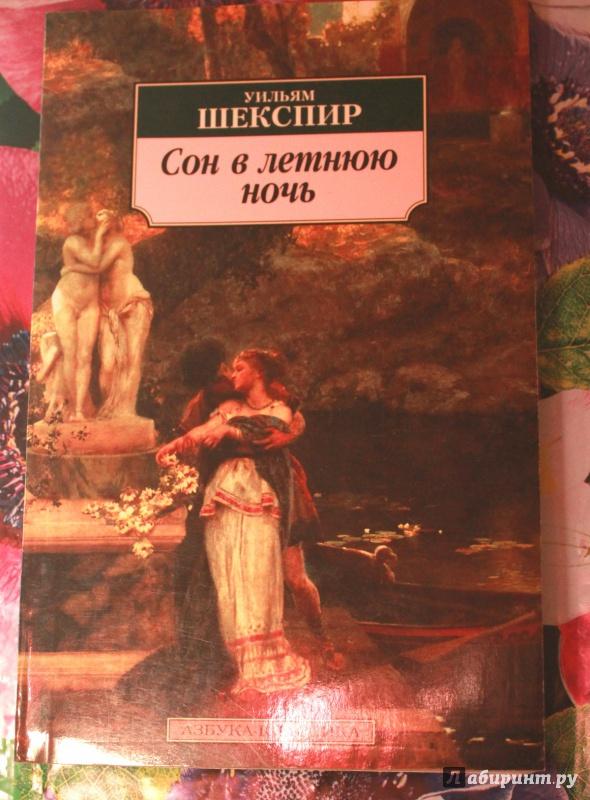 Жанр комедия автор уильям шекспир (читать на одной стр., отзывы к книге, добавить в избранное).