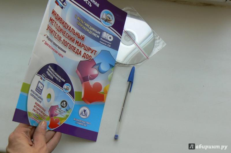 Иллюстрация 1 из 4 для Индивидуальный методический маршрут учителя-логопеда ДОО. Журнал для проектирования. ФГОС (+CD) - Юлия Афонькина   Лабиринт - книги. Источник: Марина