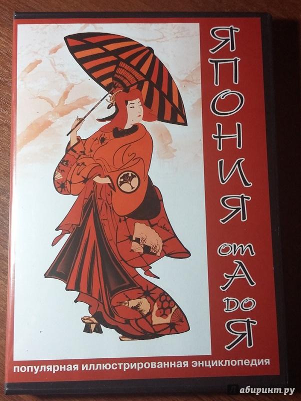 Иллюстрация 1 из 13 для Япония от А до Я. Энциклопедия (CDpc) | Лабиринт - софт. Источник: Викара