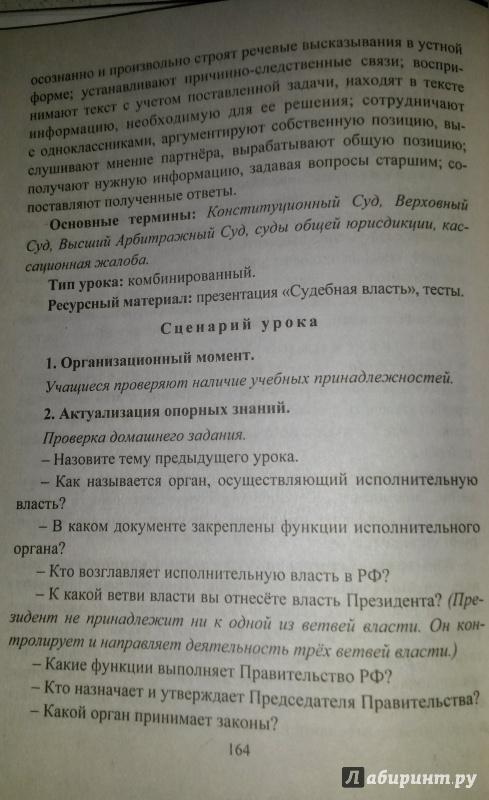 Иллюстрация 1 из 8 для Обществоведение. 8 класс. Система уроков по программе В.В.Воронковой. ФГОС - Нина Гавриленко | Лабиринт - книги. Источник: TaNika