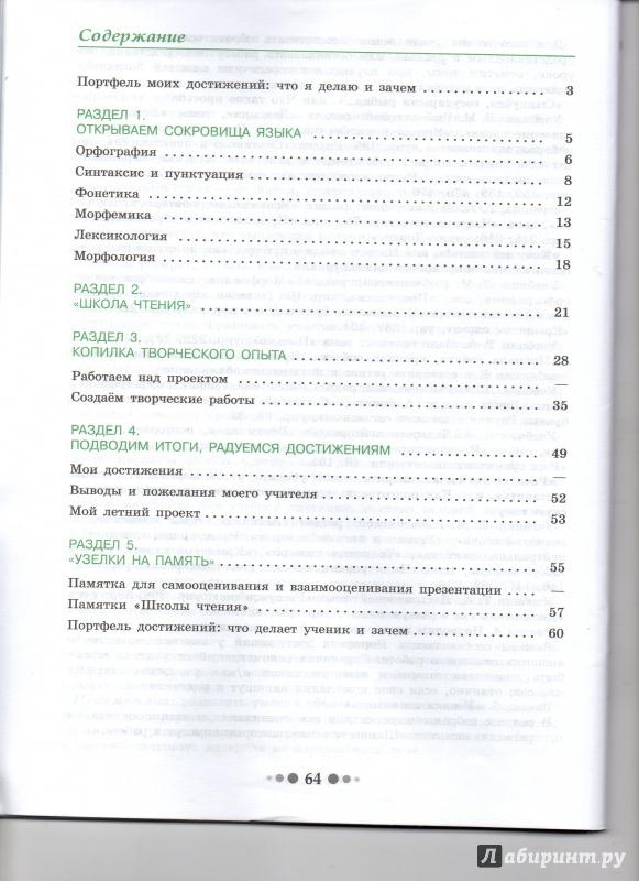 Иллюстрация 1 из 7 для Русский язык. 5 класс. Портфель моих достижений - Добротина, Коптелова | Лабиринт - книги. Источник: Ник2015