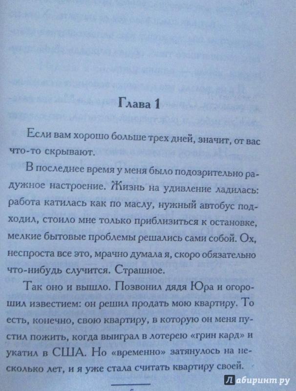 Иллюстрация 1 из 11 для Сбылась мечта идиотки - Люся Лютикова | Лабиринт - книги. Источник: NiNon