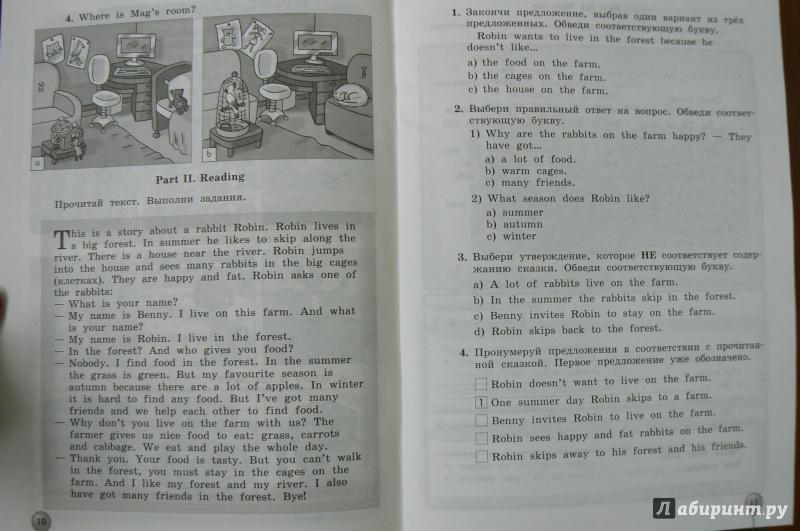 Иллюстрация из для enjoy english класс Рабочая тетрадь №  Иллюстрация 8 из 10 для enjoy english 4 класс Рабочая тетрадь №2 к