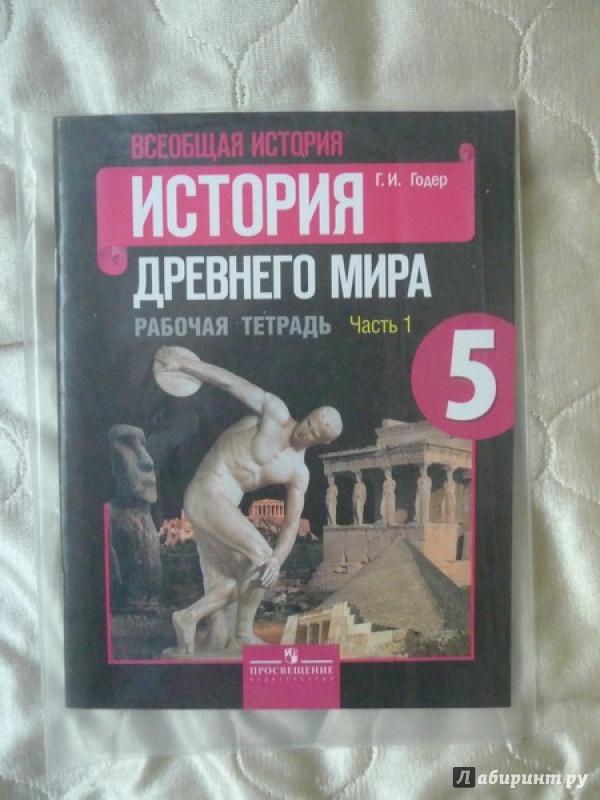 1 учебник по класс часть годер история мира 5 гдз древнего