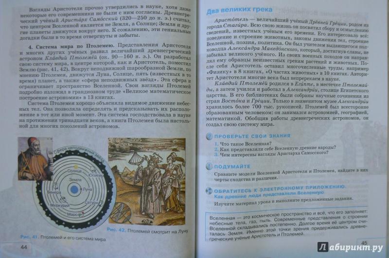 географии класс учебник ответы учебник гдз плешаков по баринова 5 сонин