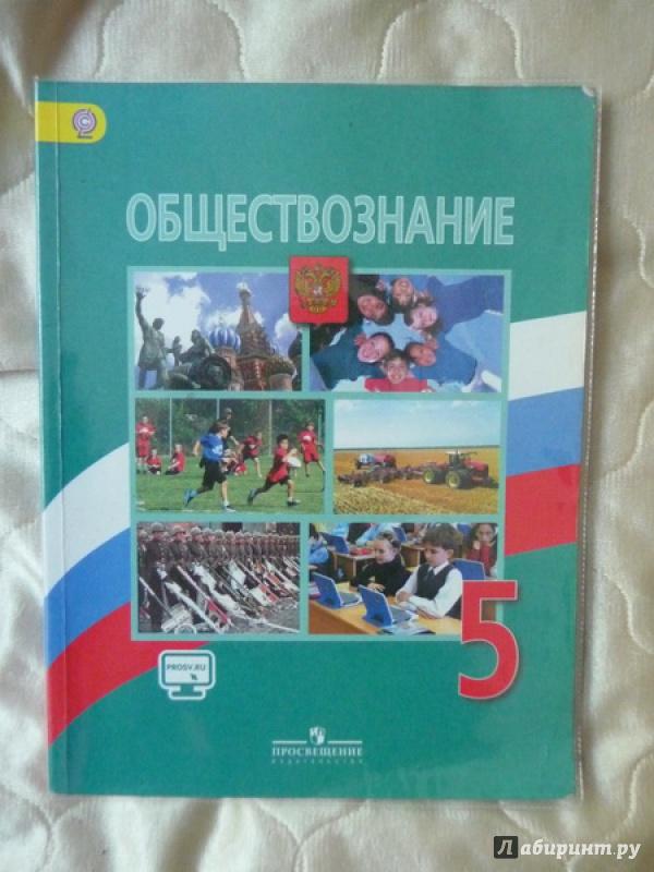 Обществознание. 5 класс: учебник для общеобразовательных.