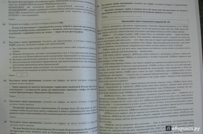 Типовые тестовые задания по русскому языку 2017 11 класс