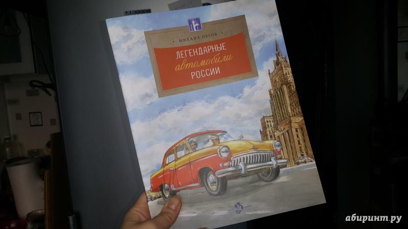 Иллюстрация 11 из 22 для Легендарные автомобили России - Михаил Пегов   Лабиринт - книги. Источник: Жар птица