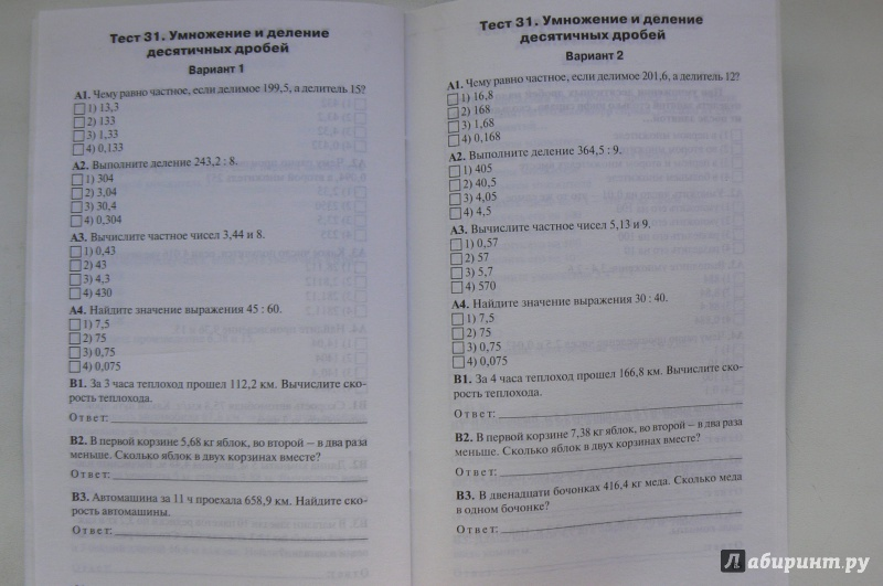материалы решебник класс измерительные 3 математика контрольно
