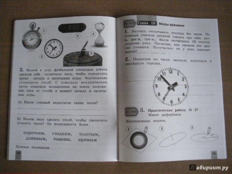 Решебник По Окружающему Миру 2 Класс Чудинова Рабочая Тетрадь Ответы