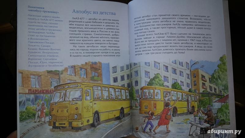 Иллюстрация 15 из 22 для Легендарные автомобили России - Михаил Пегов | Лабиринт - книги. Источник: Жар птица