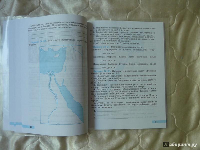 Тетради мира часть древнего рабочей класс 5 решебник история по 2