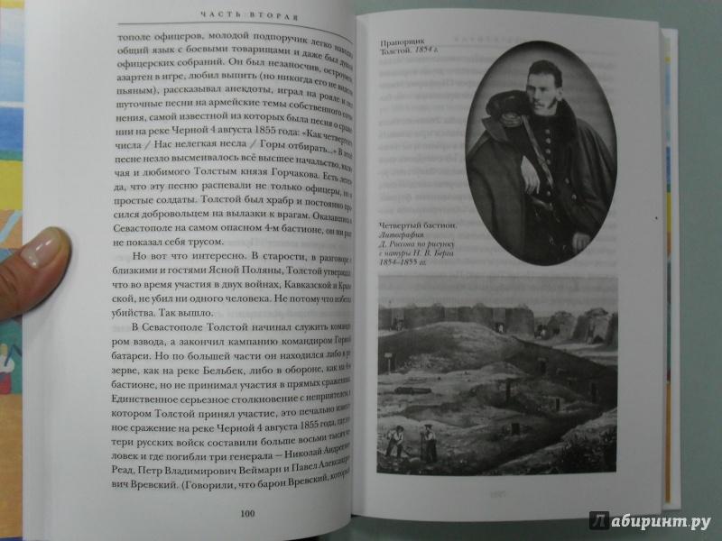 Павел басинский - лев толстой: бегство из рая краткое содержание.