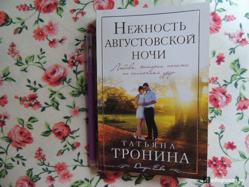 тронина татьяна новые книги