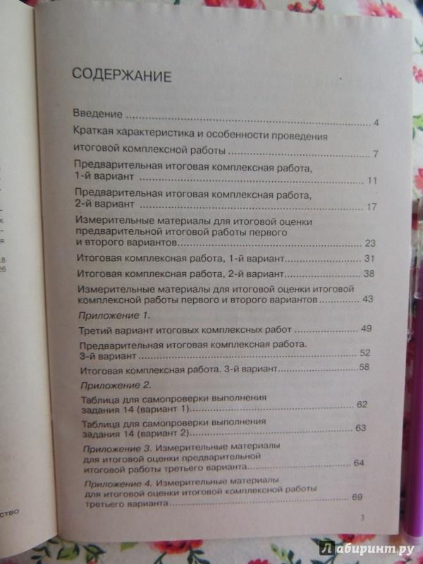 итоговые комплексные работы 2 класс ответы