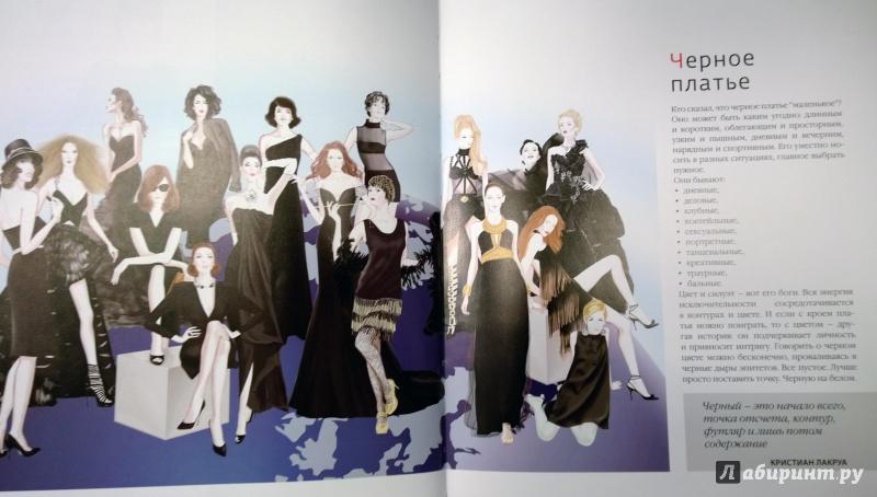 43e0b436c19 Иллюстрация 26 из 38 для Триумф черного платья. Создай свой неповторимый  стиль - Найденская