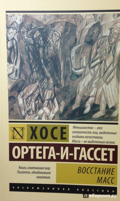 Иллюстрация 1 из 18 для Восстание масс - Хосе Ортега-и-Гассет | Лабиринт - книги. Источник: Tatiana Sheehan
