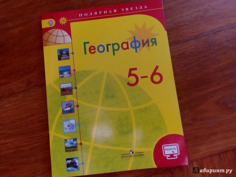 Решебник к учебнику по географии 5 класс алексеев николина липкина