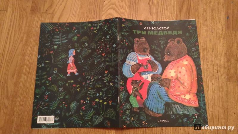 Иллюстрация 21 из 35 для Три медведя - Лев Толстой | Лабиринт - книги. Источник: Ирина Р.