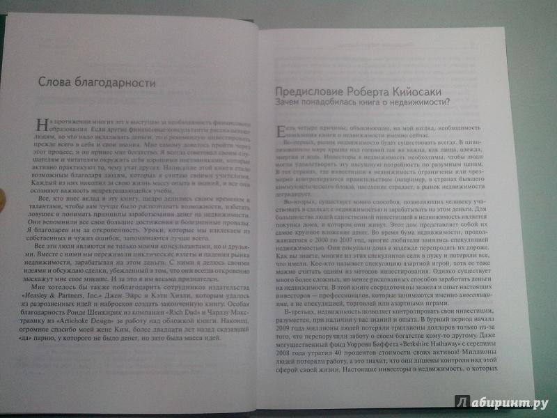 Иллюстрация 3 из 9 для Инвестиции в недвижимость - Роберт Кийосаки | Лабиринт - книги. Источник: Татаркина  Наталья
