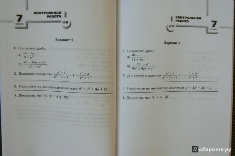 Иллюстрация из для Алгебра классы Контрольные работы к  Иллюстрация 3 из 10 для Алгебра 7 9 классы Контрольные работы к учебникам
