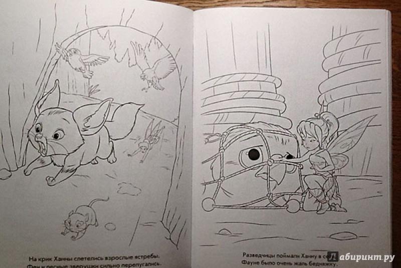 Иллюстрация 1 из 9 для Мультраскраска. Феи и легенда о Чудовище | Лабиринт - книги. Источник: З  Вл