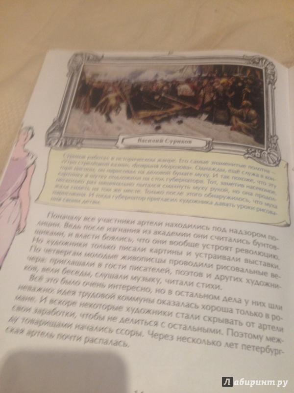 Иллюстрация 62 из 74 для Что передвинули передвижники - Марина Улыбышева | Лабиринт - книги. Источник: Светлана