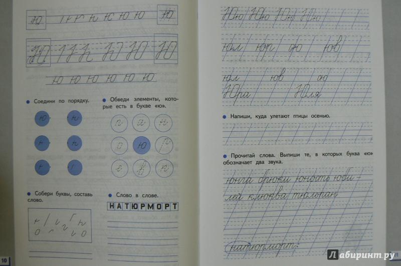 Прописи к букварю андриановой решебник стр 59 ребус